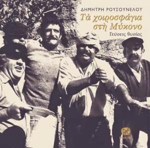 Το βιβλίο του Δημήτρη Ρουσουνέλου με πολύτιμες πληροφορίες για τα χοιροσφάγια, την ελληνική γιορτή με ιστορία χιλιάδων χρόνων!