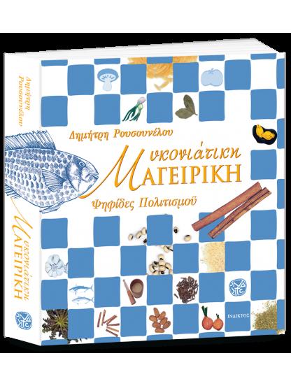 mykoniatikhmageirikh-jpg